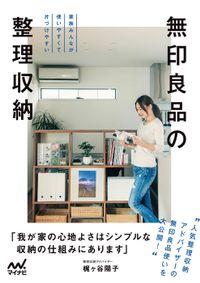 無印良品の整理収納 家族みんなが使いやすくて片づけやすい