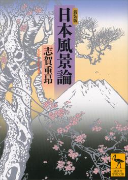 新装版 日本風景論-電子書籍