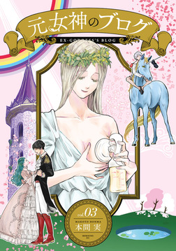 元女神のブログ(3)-電子書籍