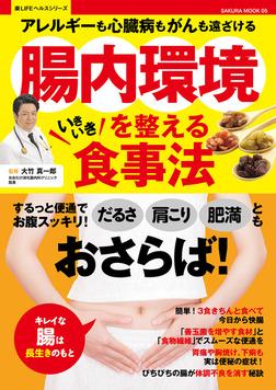 腸内環境を整えるいきいき食事法-電子書籍