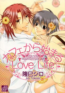 カフェから始まるLove Life-電子書籍