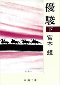 優駿(下)-電子書籍