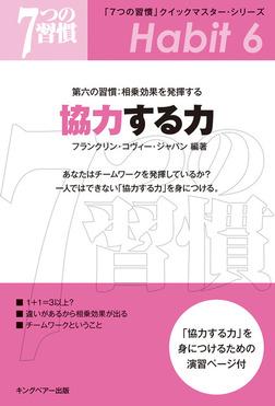 「7つの習慣」 第六の習慣:相乗効果を発揮する 協力する力-電子書籍