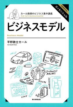 カール教授のビジネス集中講義 ビジネスモデル-電子書籍