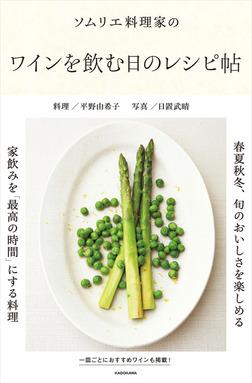 ソムリエ料理家の ワインを飲む日のレシピ帖-電子書籍