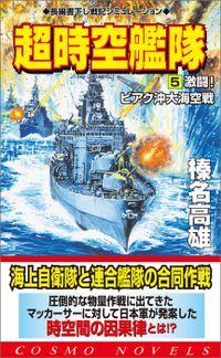 超時空艦隊(5)激闘!ビアク沖大海空戦
