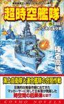 超時空艦隊(コスモノベルズ)
