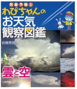 気象予報士わぴちゃんのお天気観察図鑑 雲と空-電子書籍