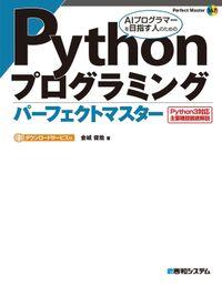 Pythonプログラミング パーフェクトマスター