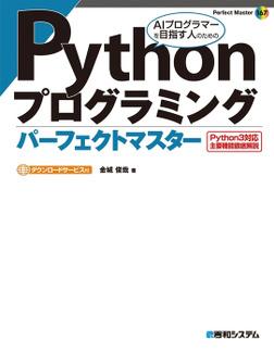 Pythonプログラミング パーフェクトマスター-電子書籍