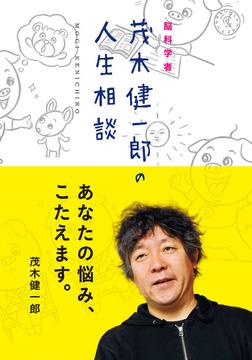 脳科学者・茂木健一郎の人生相談-電子書籍