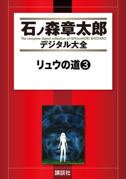 リュウの道(3)-電子書籍