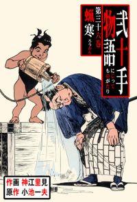 弐十手物語(36)