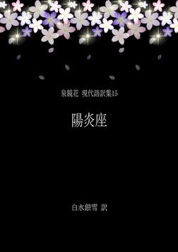 泉鏡花 現代語訳集15 陽炎座-電子書籍