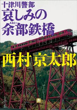 十津川警部 哀しみの余部鉄橋-電子書籍