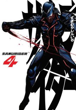 サムライダー20XX(4)-電子書籍