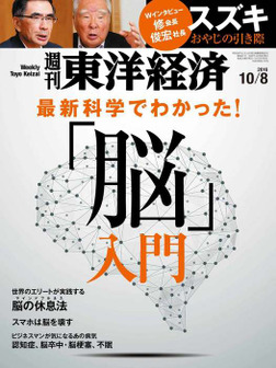 週刊東洋経済 2016年10月8日号-電子書籍
