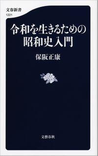 令和を生きるための昭和史入門(文春新書)