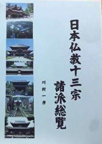 日本仏教十三宗と宗派