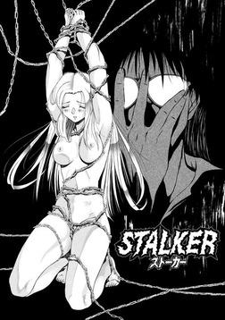 STALKER-電子書籍