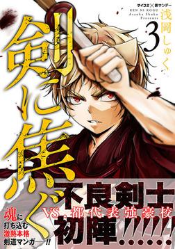 剣に焦ぐ(3)-電子書籍