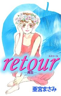 retour―再生―
