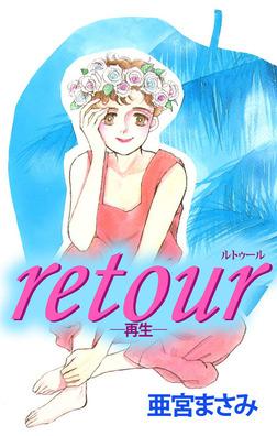 retour―再生―-電子書籍