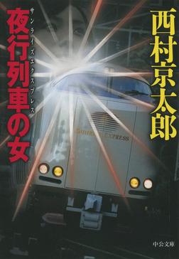 夜行列車の女-電子書籍