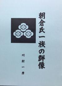 朝倉氏一族の群像
