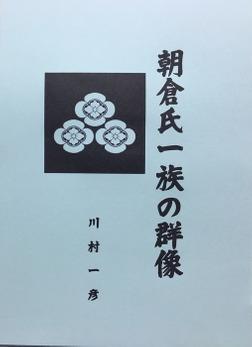 朝倉氏一族の群像-電子書籍