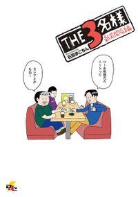 THE3名様 新装開店編