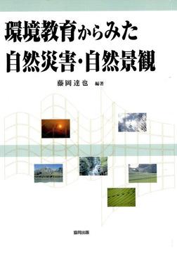 環境教育からみた自然災害・自然景観-電子書籍
