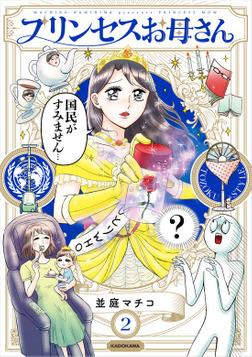 プリンセスお母さん2【電子特典付き】-電子書籍