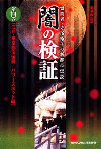 霊能者・寺尾玲子の新都市伝説 闇の検証 第四巻