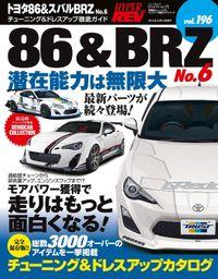ハイパーレブ Vol.196 トヨタ86 & スバルBRZ No.6