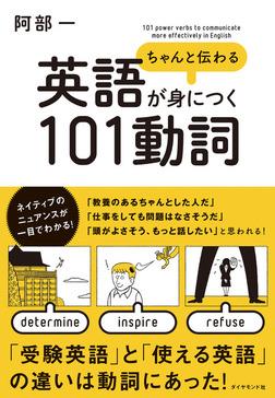 101動詞-電子書籍