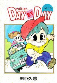 マボちゃん DAY BY DAY 6巻