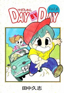 マボちゃん DAY BY DAY 6巻-電子書籍