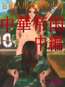 官能人肉食戦争小説「中華帝国 中編」-電子書籍