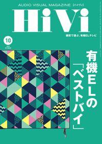 HiVi (ハイヴィ) 2020年 10月号