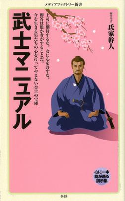 武士マニュアル-電子書籍