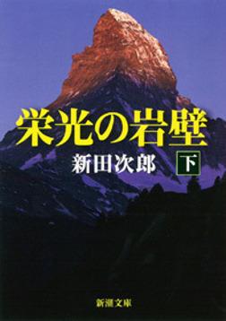 栄光の岩壁(下)-電子書籍