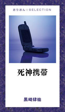 死神携帯-電子書籍