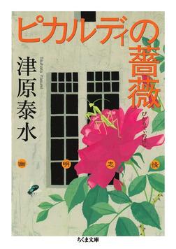 ピカルディの薔薇-電子書籍