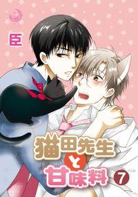 猫田先生と甘味料 7