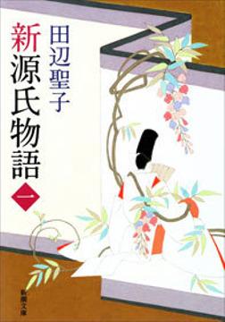 新源氏物語(上)-電子書籍