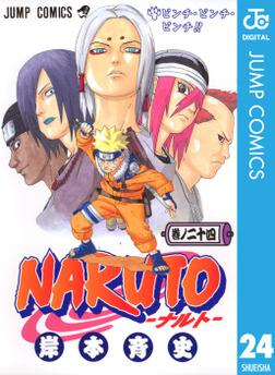 NARUTO―ナルト― モノクロ版 24-電子書籍