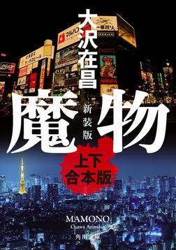 魔物 新装版【上下 合本版】-電子書籍