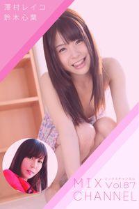 【中出し】MIX CHANNEL Vol.87 / 澤村レイコ 鈴木心葉