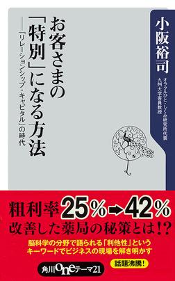 お客さまの「特別」になる方法 「リレーションシップ・キャピタル」の時代-電子書籍